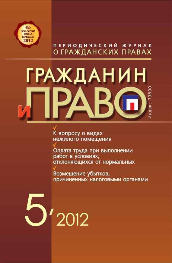 Отсутствует Гражданин и право №05/2012 нежилого помещения н2 барнаул
