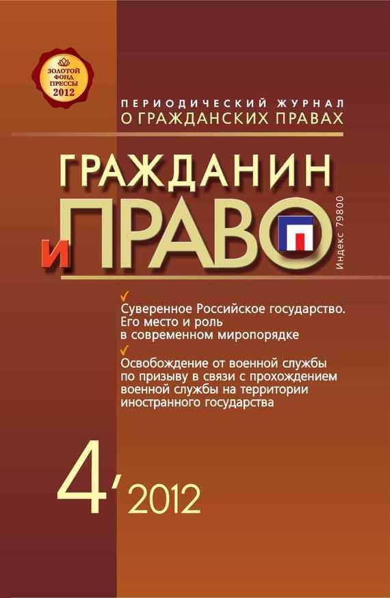 Отсутствует Гражданин и право №04/2012 отсутствует гражданин и право 08 2012