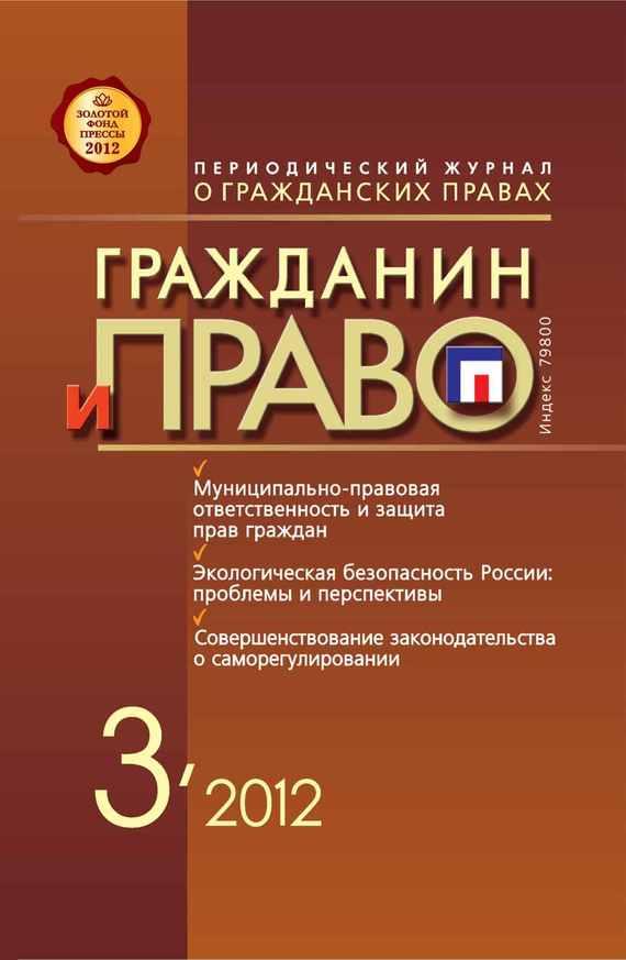 Отсутствует Гражданин и право №03/2012