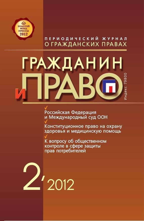 Отсутствует Гражданин и право №02/2012