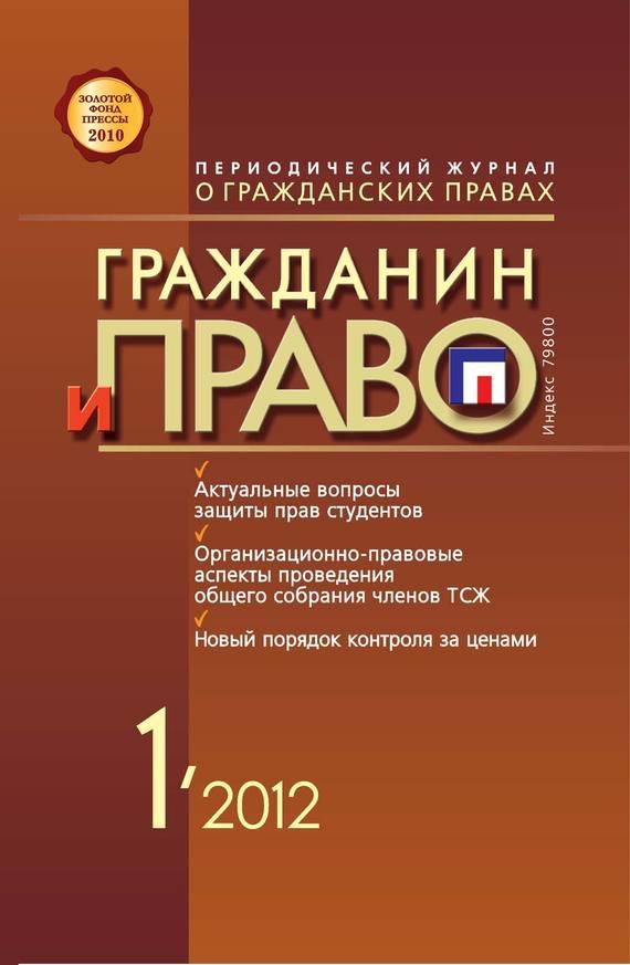 Отсутствует Гражданин и право №01/2012 отсутствует гражданин и право 08 2012
