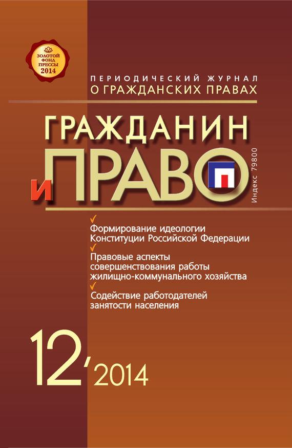 Гражданин и право № 12/2014