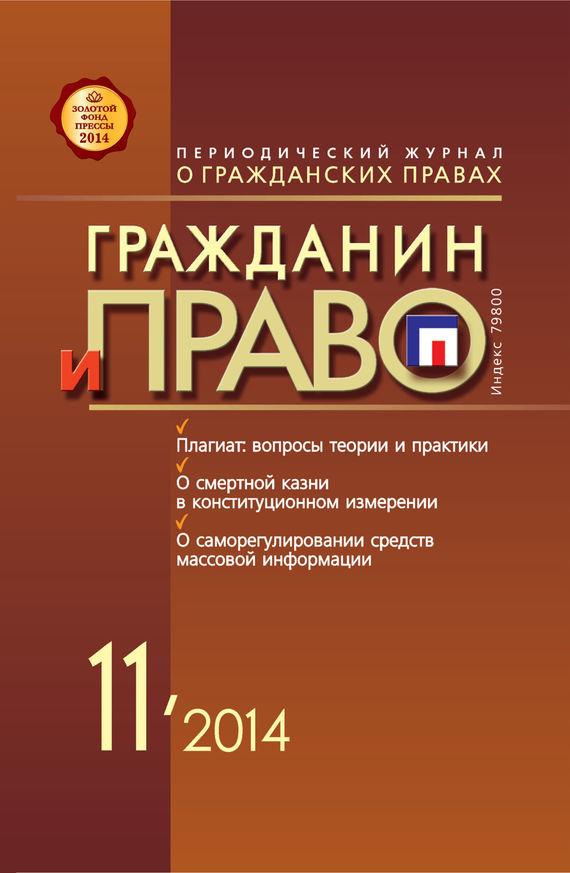 Отсутствует Гражданин и право №11/2014 отсутствует гражданин и право 07 2014