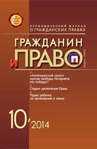 - Гражданин и право №10/2014