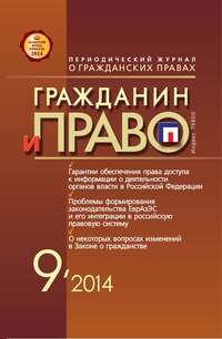 - Гражданин и право &#847009/2014