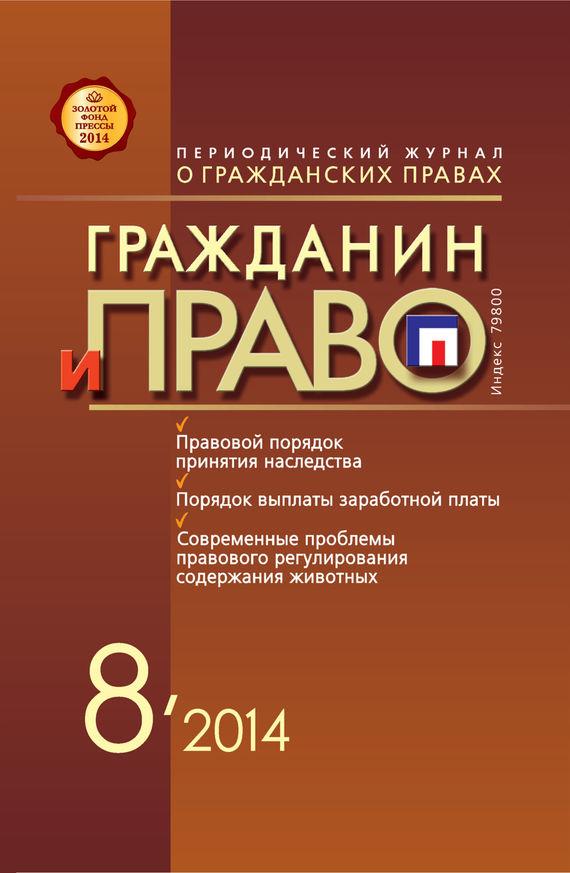 Отсутствует Гражданин и право №08/2014 отсутствует гражданин и право 07 2014