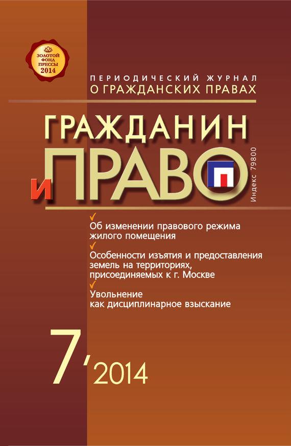 Отсутствует Гражданин и право №07/2014 бутербродница bomann st 5016