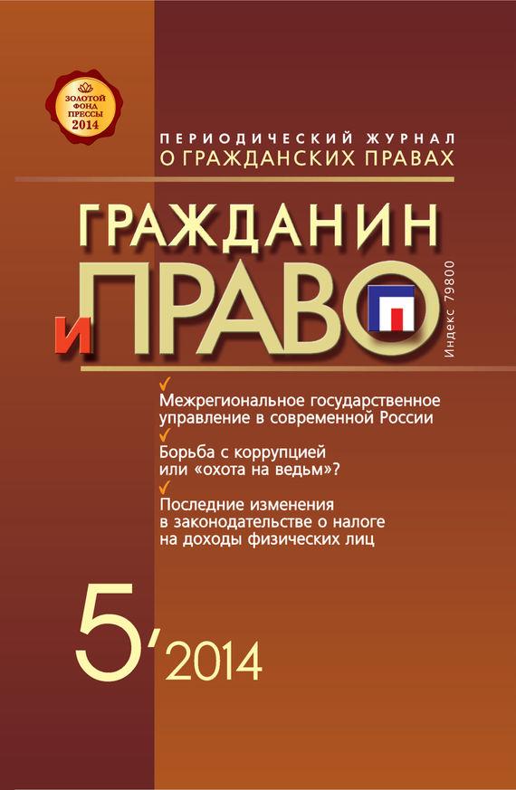Отсутствует Гражданин и право №05/2014 отсутствует гражданин и право 07 2014