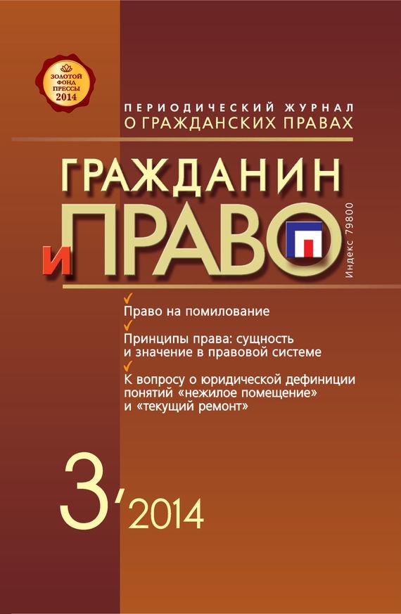 Отсутствует Гражданин и право №03/2014 отсутствует гражданин и право 07 2014