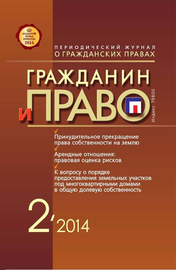 Отсутствует Гражданин и право №02/2014 взыскатель в исполнительном производстве защита прав и интересов