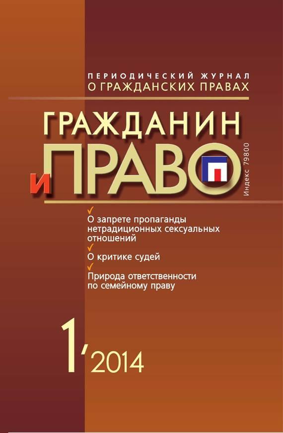 Отсутствует Гражданин и право №01/2014