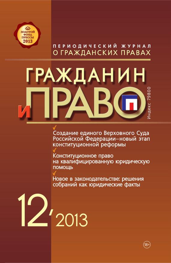 Отсутствует Гражданин и право №12/2013 екатерина давидовна тягай право собственности на недвижимость в сша сложноструктурные модели монография