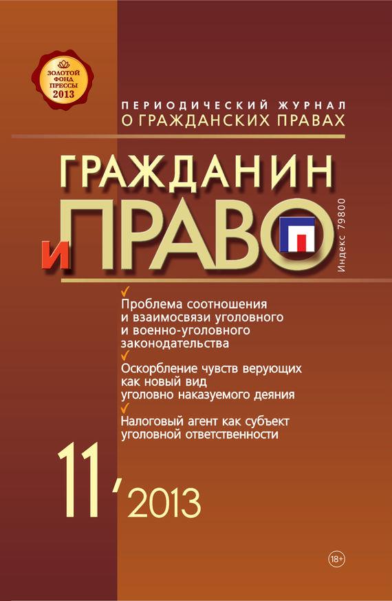 Отсутствует Гражданин и право №11/2013 отсутствует ваши права 7 2013