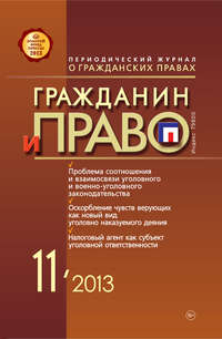 - Гражданин и право &#847011/2013