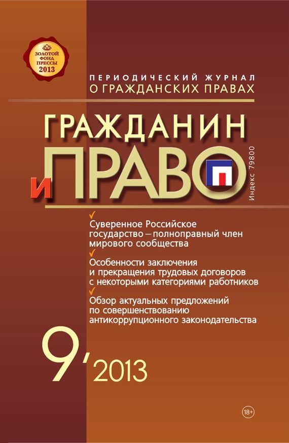 Отсутствует Гражданин и право №09/2013