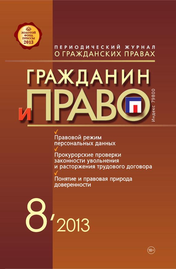 Отсутствует Гражданин и право №08/2013