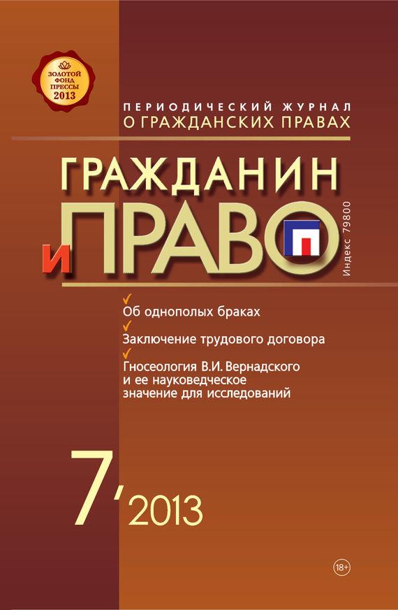 Отсутствует Гражданин и право №07/2013