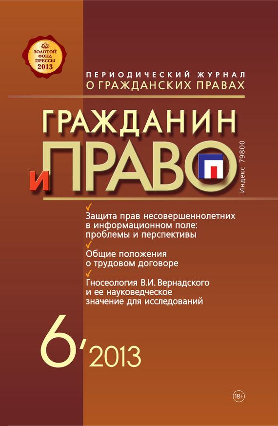 Отсутствует Гражданин и право №06/2013