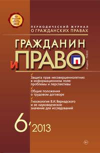 - Гражданин и право /2013