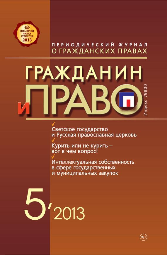 Отсутствует Гражданин и право №05/2013