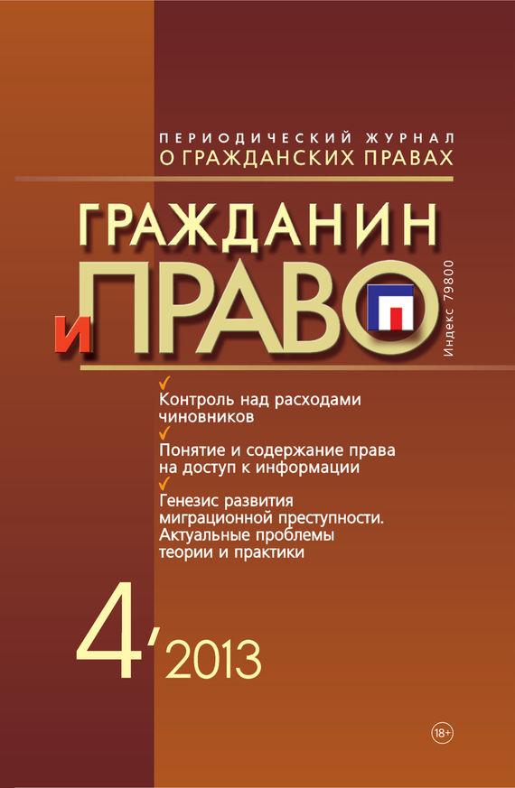 Отсутствует Гражданин и право №04/2013