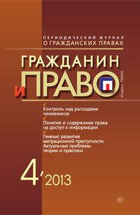 Отсутствует - Гражданин и право /2013