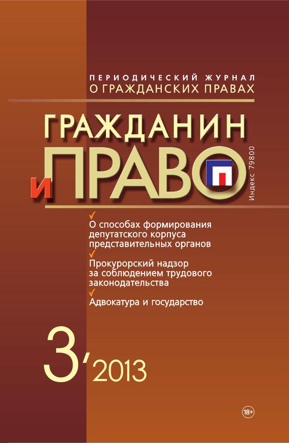 Отсутствует Гражданин и право №03/2013