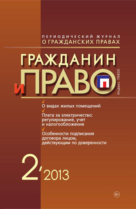 Отсутствует Гражданин и право №02/2013