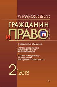 - Гражданин и право №02/2013