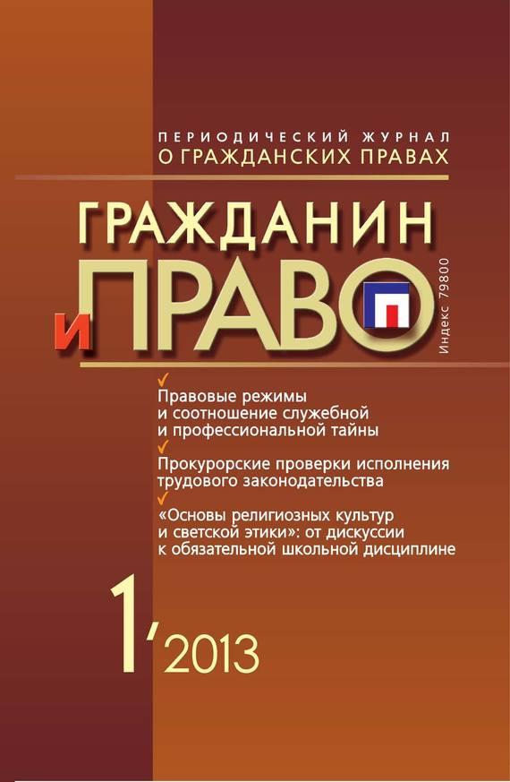 Отсутствует Гражданин и право №01/2013
