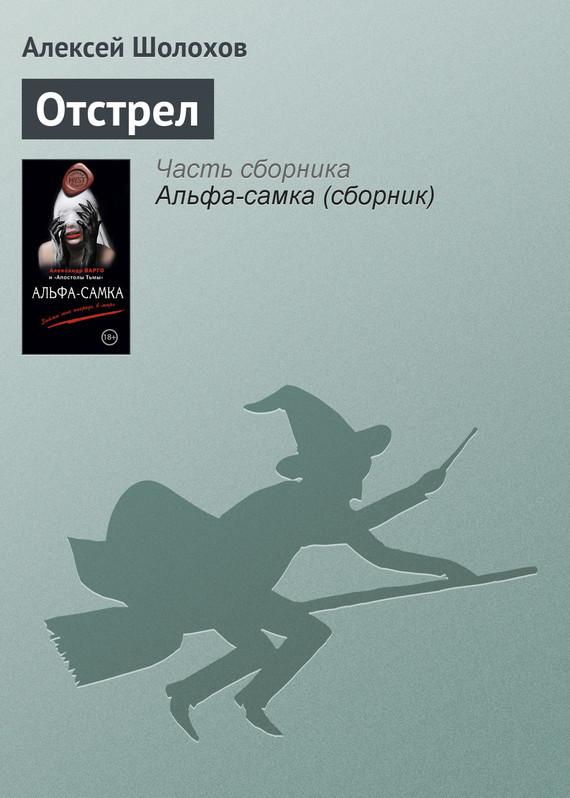 Алексей Шолохов Отстрел