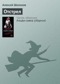 Шолохов, Алексей  - Отстрел