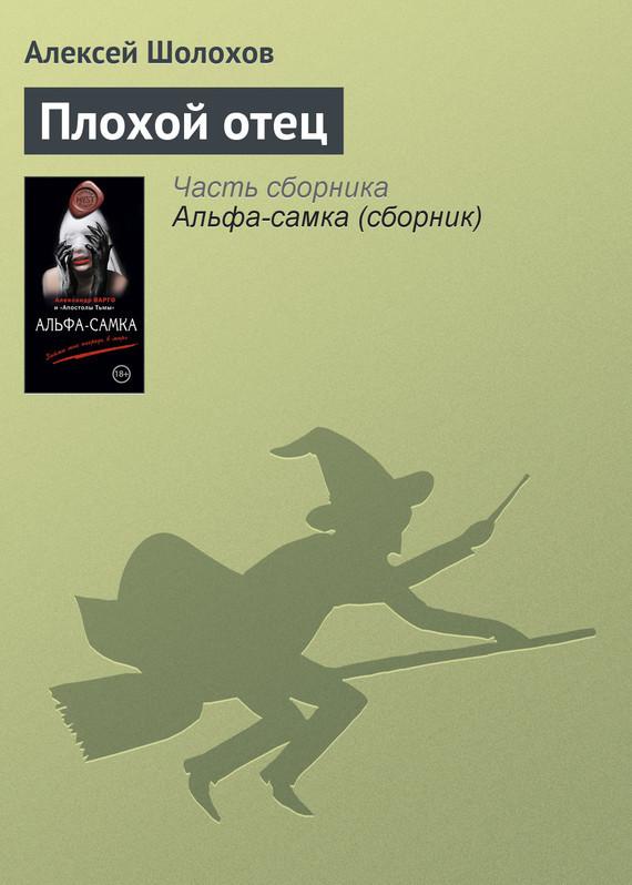 Алексей Шолохов Плохой отец игорь рызов я всегда знаю что сказать книга тренинг по успешным переговорам