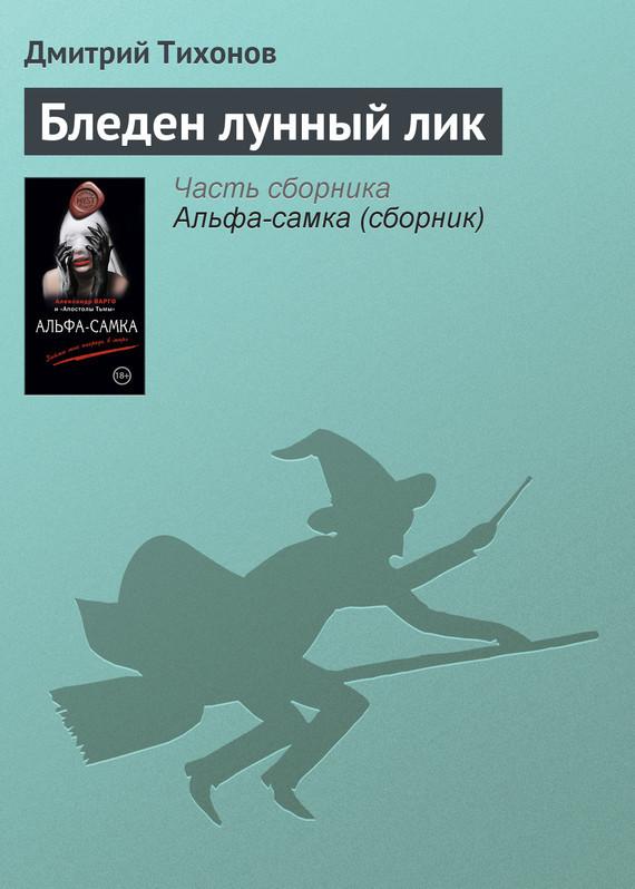 Дмитрий Тихонов Бледен лунный лик куплю ладу калину 2 один хозяин
