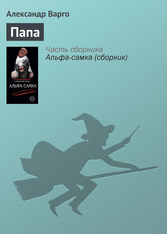 Александр Варго Папа александр варго в моей смерти прошу винить… сборник