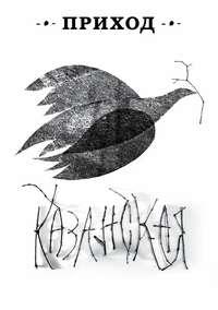 - Приход &#8470 12 (ноябрь 2014). Казанская икона Божьей Матери