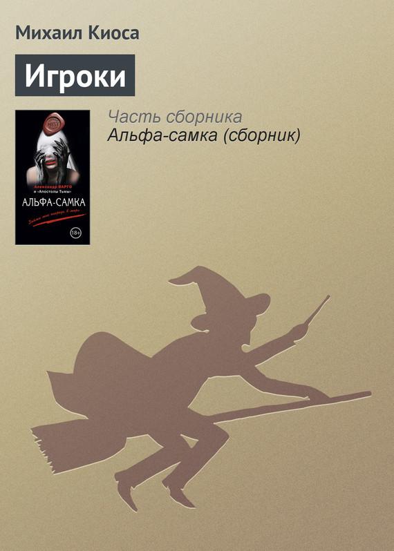 Михаил Киоса Игроки первый шаг к школе