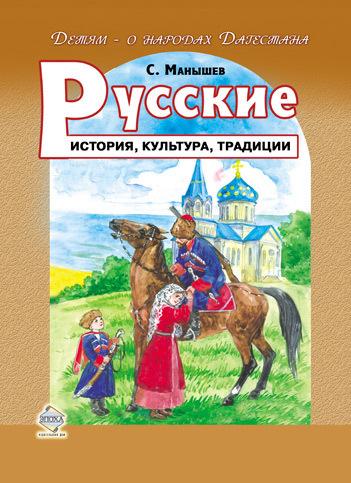 Сергей Манышев бесплатно