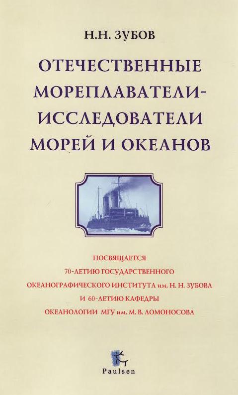 Николай Зубов Отечественные мореплаватели-исследователи морей и океанов животные морей и океанов