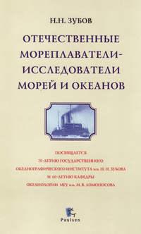 Зубов, Николай  - Отечественные мореплаватели-исследователи морей и океанов
