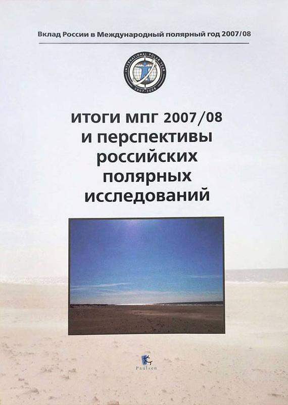 Коллектив авторов Итоги МПГ 2007/08 и перспективы российских полярных исследований