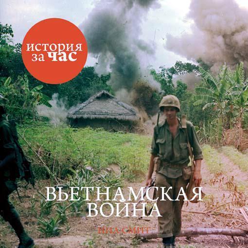 Нейл Смит Вьетнамская война вьетнамские ковры в москве