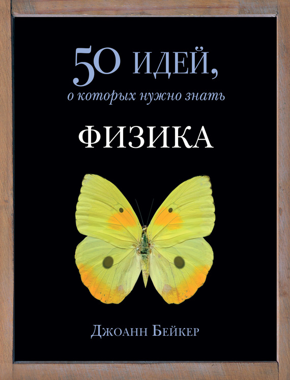 Джоан Бейкер Физика 50 идей о которых нужно знать