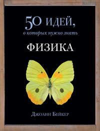Бейкер, Джоан  - Физика. 50 идей, о которых нужно знать