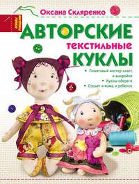 Оксана Скляренко - Авторские текстильные куклы