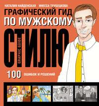 Найденская, Наталия  - Графический гид по мужскому стилю. 100 ошибок и решений