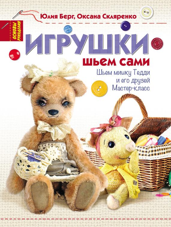 Оксана Скляренко Игрушки. Шьем сами самоучитель по рисованию шаг за шагом cd с видеокурсом