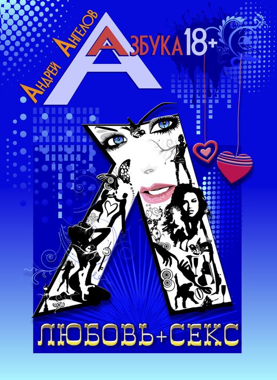 Андрей Ангелов Любовь + секс цена