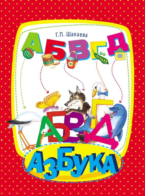 Г. П. Шалаева Азбука