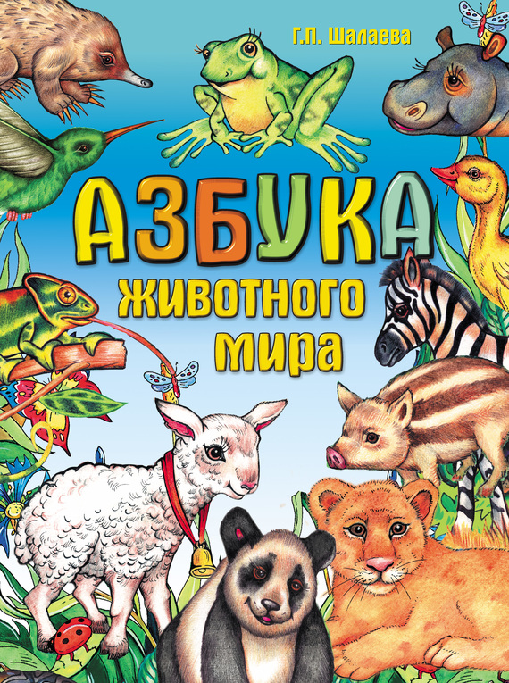 Г. П. Шалаева Азбука животного мира г п шалаева азбука